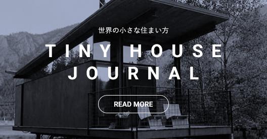 世界の小さな住まい方 tinyhouse jounal
