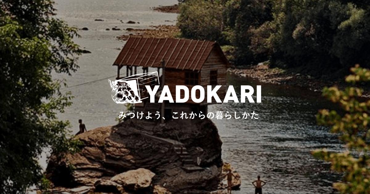 YADOKARI : スモールハウス・小屋・コンテナハウス・タイニーハウスから、これからの豊かさを考え実践する...