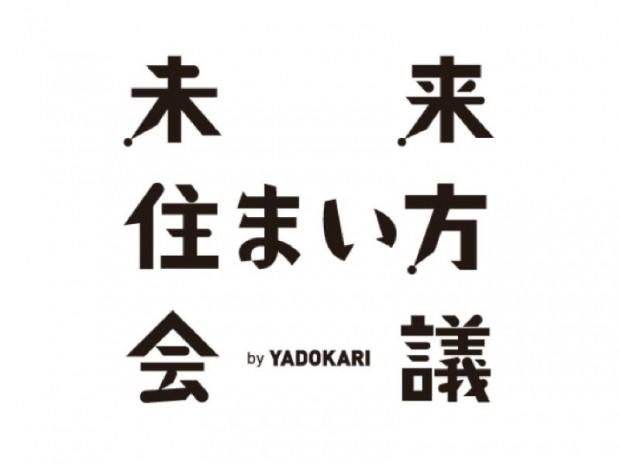 「未来住まい方会議 by YADOKARI」をオープンしました!!