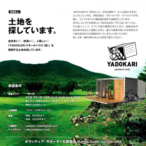「YADOKARIスモールハウス(仮)」を展開する土地を探しています