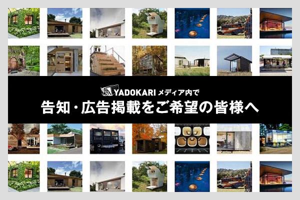 yadokari-ad-plan_00