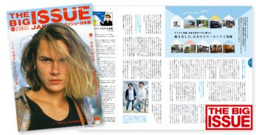 雑誌ビッグイシューにて「YADOKARI」が特集されました!