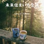 「未来住まい方会議 by YADOKARI」をバージョンアップしました!