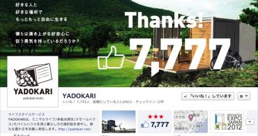 YADOKARI Facebookページのいいね!が 7777 を突破しました!