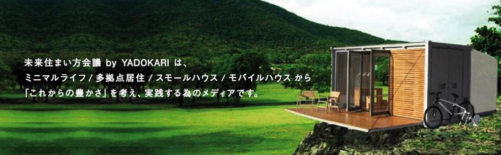 ::: 未来住まい方会議 by YADOKARI とは? :::