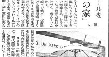 朝日新聞にYADOKARI代表のさわだが写真掲載されました!