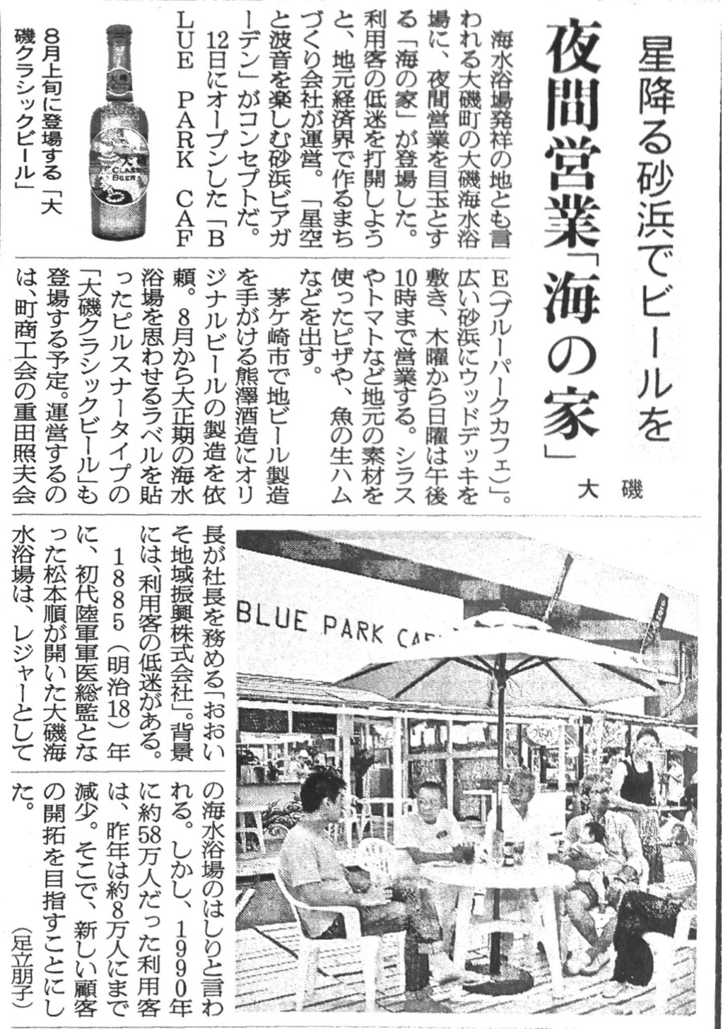 20130727_asahi