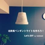 北欧風ペンダントライトを作ろう! 〜Let's DIY by YADOKARI〜