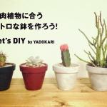 多肉植物に合うレトロな鉢を作ろう! 〜Let's DIY by YADOKARI〜