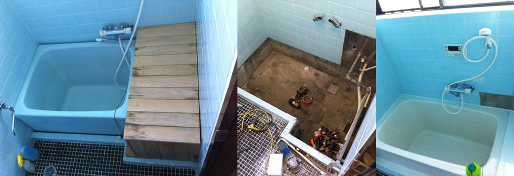 浴槽の改修