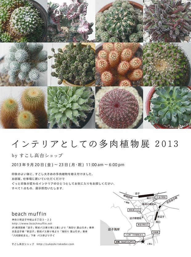 インテリアとしての多肉植物展2013