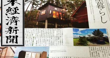 「日本経済新聞」にてYADOKARIが紹介されました!