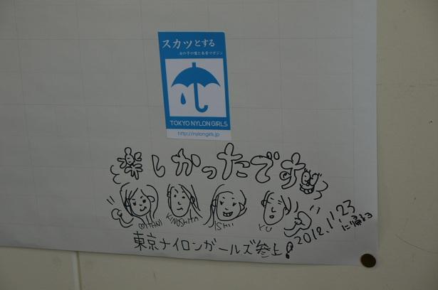 お世話になった上毛町の『こうげのシゴト』事務所に残した東京ナイロンガールズ陣のメッセージ。