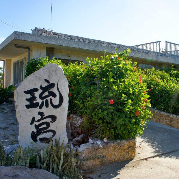 彼女の旦那さんがオーナーシェフのレストラン琉宮。伊良部島や宮古島の素材を島料理をベースにした無国籍料理として出すものすごく美味しいお店です。