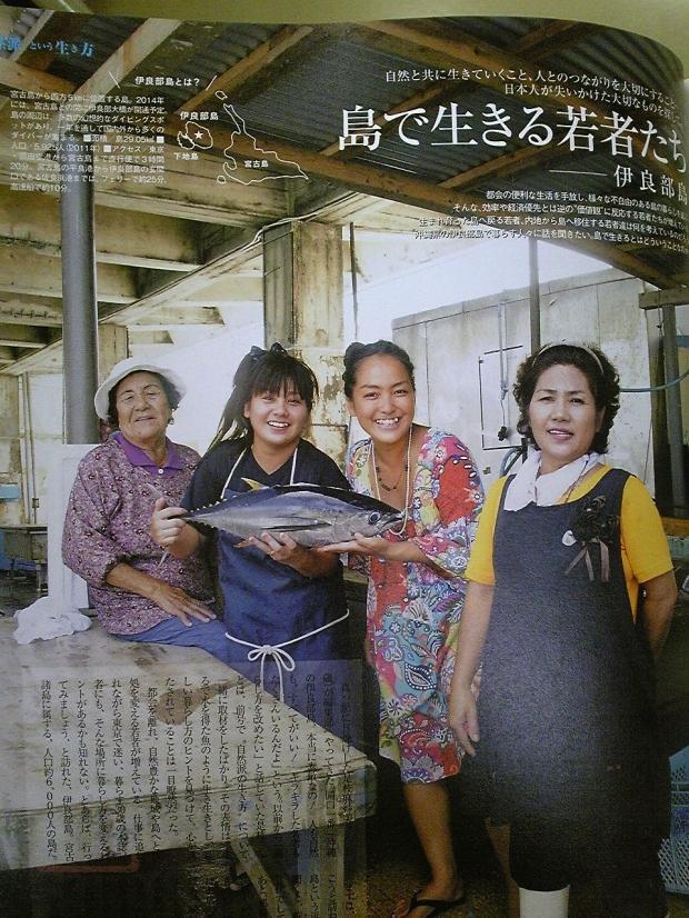 東京でスタイリストとして活躍していた彼女は、伊良部島に移住したあとも雑誌のページを飾っています。