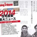 住生活産業総合誌「ハウジング・トリビューン」にて「YADOKARI」が特集されました!