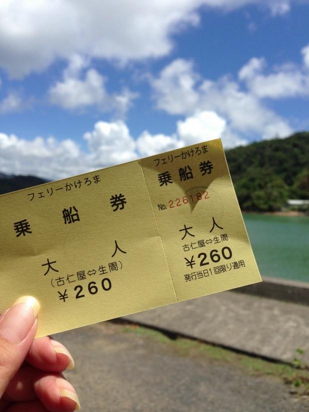 加計呂麻島から奄美大島に行くのは町営フェリー「フェリーかけろま」で。一日3便、生間港からは260円です。