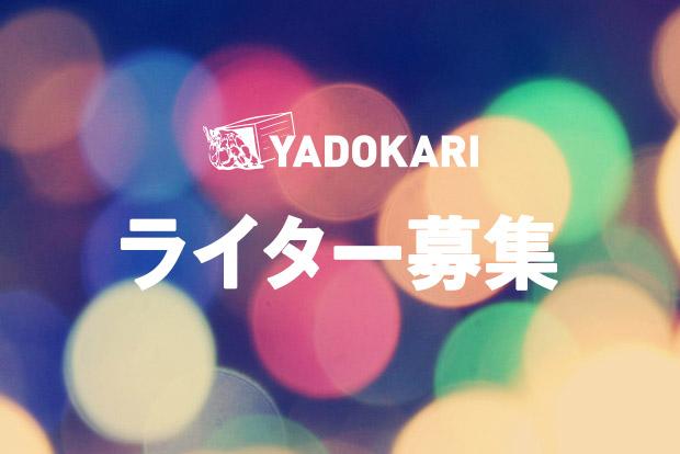 YADOKARI ライター募集