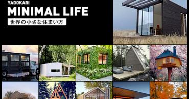 「世界の小さな住まい方〜MINIMAL LIFE〜」シリーズ 全バックナンバーはこちらで閲覧できます!