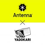 「未来住まい方会議 by YADOKARI」がAntennaの提携メディアとなりました!