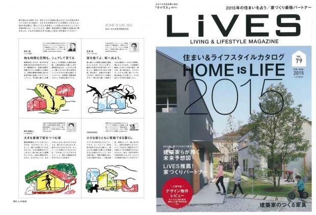 雑誌「LiVES」にYADOKARIが掲載されました!