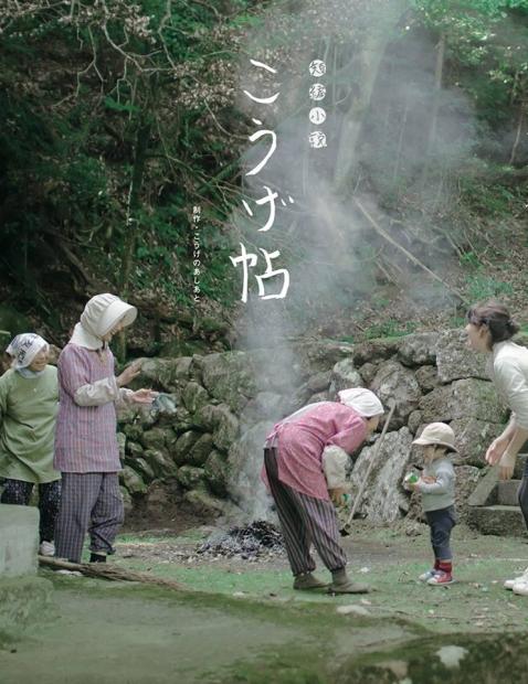 こちらが『こうげ帖』の表紙。上毛町の小さな神社でお祭りの準備をする方々とワーキングステイ参加者の出会いの一枚。