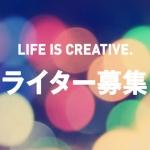 YADOKARIオリジナルテーマライター募集!