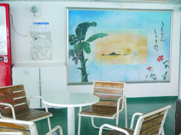 加計呂麻島への足、町営フェリーの『フェリーかけろま』。バックの絵の「うもしんしょれ」はいらっしゃいという意味。いつでも、開かれた島です。