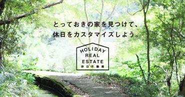 YADOKARIは「休日不動産」を運営することになりました!