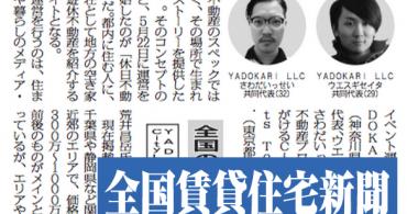 全国賃貸住宅新聞にて「休日不動産」が紹介されました!