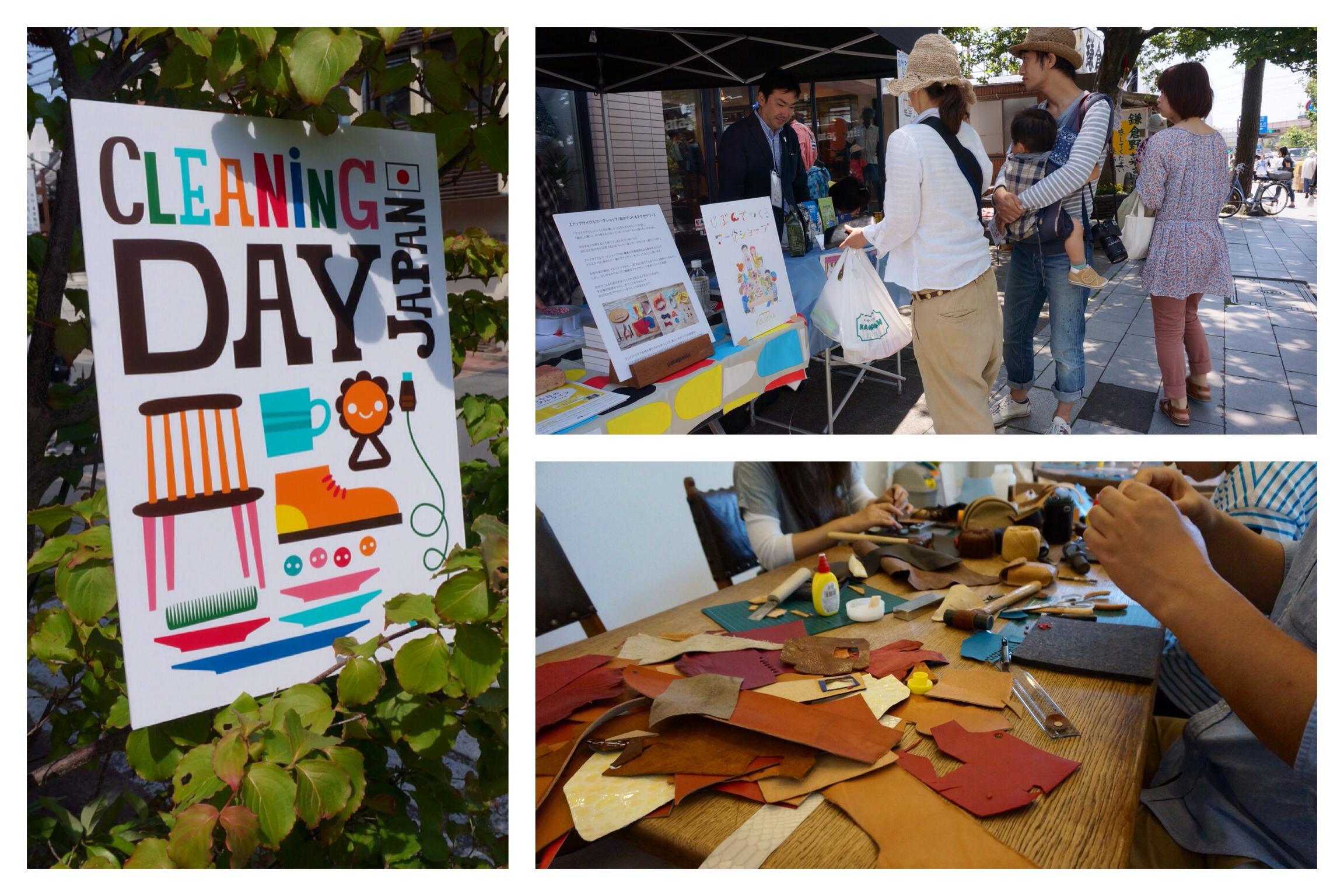 鎌倉でアップサイクルを体験!世界に広がる「クリーニングデイ」とは?(前編)| 未来へつなぐアップサイクル