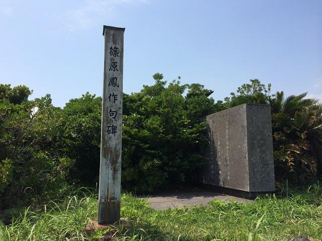 本当ならば今回は鹿児島に行く予定はなかったのですが、急遽予定が変更になり行くことに。対になっている鹿児島・長崎鼻にある句碑がこちらです。