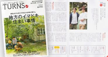 雑誌TURNSにて「YADOKARI」が特集されました!