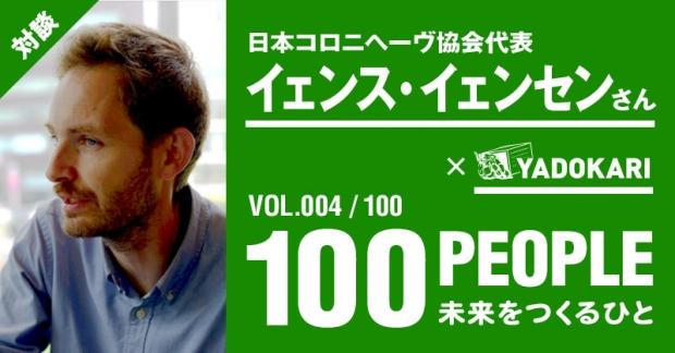 【対談】自由で幸せな国。北欧の豊かな暮らしを日常に。イェンス・イェンセンさん×YADOKARI|100 PEOPLE 未来をつくるひと。(VOL.004)