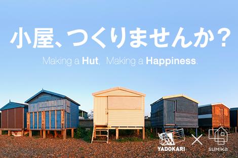 小屋、つくりませんか?製作費50万円引きキャンペーン開始!YADOKARI x SuMiKa