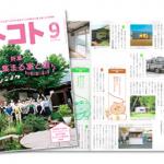 雑誌ソトコトにて「YADOKARI」「休日不動産」が掲載されました!