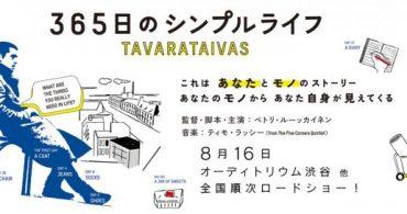 映画「365日のシンプルライフ」|鎌倉でアップサイクルを体験!世界に広がる「クリーニングデイ」とは?(後編)| 未来へつなぐアップサイクル
