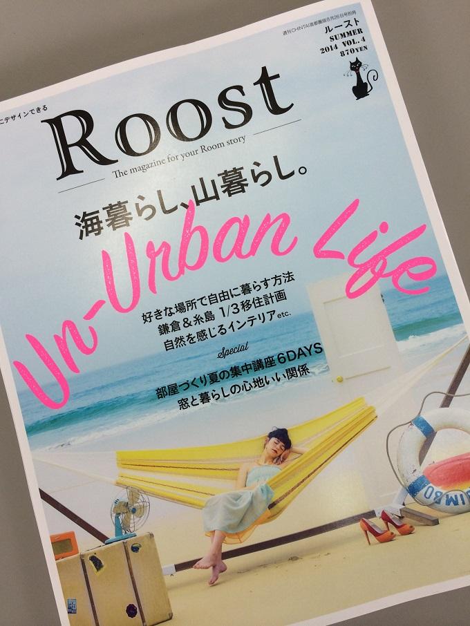 鎌倉や糸島の特集もあり、読み応えたっぷり。個人的にもとても好きな雑誌です。