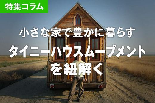 【特集コラム】小さな家で豊かに暮らす、タイニーハウスムーブメントを紐解く