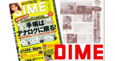 雑誌「DIME」にて「YADOKARI」が掲載されました!