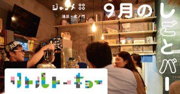 しごとバー「小屋とインターネットナイト」@リトルトーキョー開催!お酒を片手に楽しく語ろう!