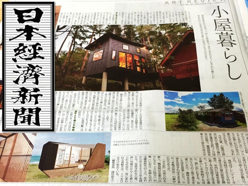 日本経済新聞_1