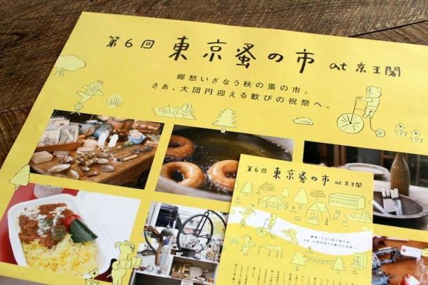 日本最大級の蚤の市イベント「第6回 東京蚤の市」にYADOKARIが出店します!