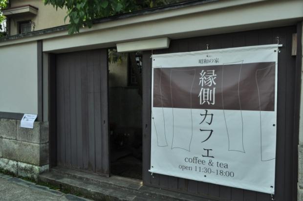 縁側カフェ 昭和の家