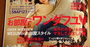 YADOKARI meets『Hug Mug』Vol.10 冬号でYADOKARIメンバーが登場!