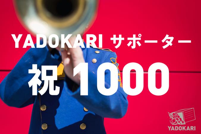 祝「1000人」突破! YADOKARIサポーターズ!
