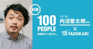 【対談】ブック・コーディネイター内沼晋太郎さん×YADOKARI|100 PEOPLE 未来をつくるひと。(VOL.001)