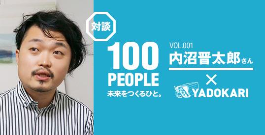 100people_uchimuma