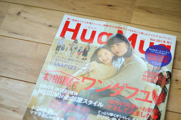 Hug Mug.さんにDIYのご取材いただきました 〜Let's DIY 番外編〜|Let's DIY