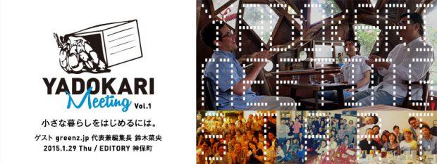 YADOKARI-Meeting_03